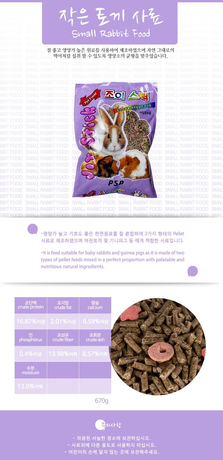 작은 토끼 사료 3.jpg